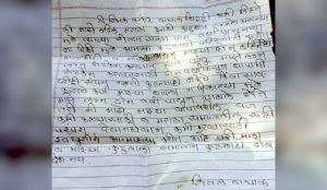 The suicide note of Sheetal Vyankat Wayal. (Photo by Atul Deulgaonkar)